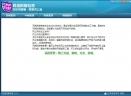 网络防骗专家V5.6 绿色免费版