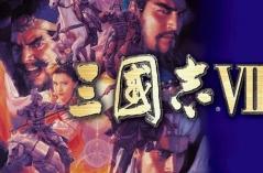三国志8·游戏合集