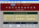 法学家·中国司法审判规则全库V4.0 演示体验版