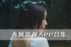 春风影视APP合集