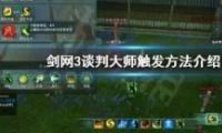 剑网3谈判大师任务攻略