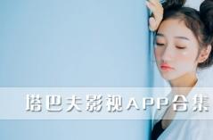 塔巴夫影视APP合集