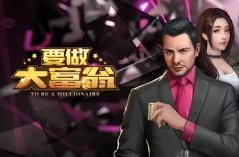 要做大富翁·游戏合集
