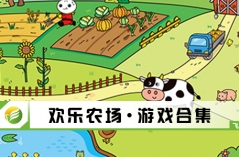 欢乐农场·游戏合集