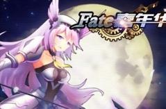 FATE嘉年华·游戏合集