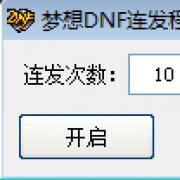 梦想DNF连发程序 V9.5 免费版