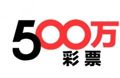 500万彩票APP版本大全