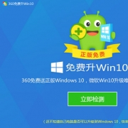 360Windows 10升级助手 V10.0 免费版