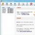 QQ密码记录器(QQ密码键盘记录器)电脑版