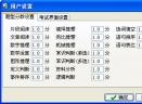公务员考试宝典2010版(行政职业能力)V8.1绿色中文特别版