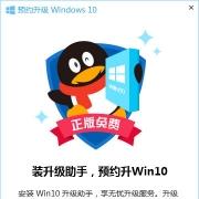 腾讯win10升级助手 V1.0.314.111 官方版