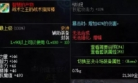 DNF100级女气功SS防具选择推荐