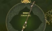剑网3鸣禽曲柳祭地背挂获取攻略