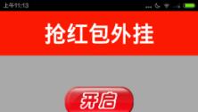 抢红包外挂V1.0 安卓版