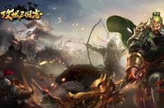 攻城三国志·游戏合集