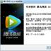 腾讯视频播放器2012电脑版