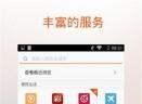 淘宝下载2015V5.1.1 官方版