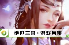 绝世三国·游戏88必发网页登入