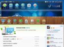 QQ电脑管家2012V6.8 正式版