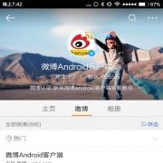 新浪微博HD V5.4.5 安卓版