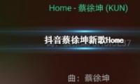 抖音《Home》蔡徐坤歌曲在线试听及歌词MV视频