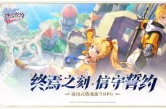 终焉誓约·游戏合集
