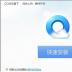 腾讯QQ急速浏览器电脑版