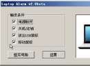 超强电脑报警锁(LaptopAlarm)V2.0 beta 中文绿色单文件版