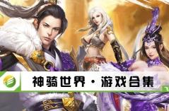 神骑世界·游戏合集