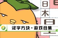 汉字方块·游戏合集