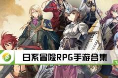 日系冒险RPG手游合集