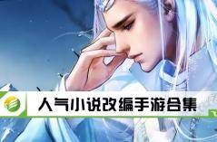 人气小说改编手游合集
