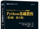 python基础教程中文高清pdf第二版