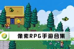 像素RPG手游合集