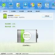 金山笔记本电池医生 V4.2.1.39绿色版