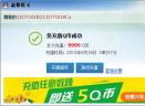 起点q币王(2015真Q币充值软件)V1.0 绿色版