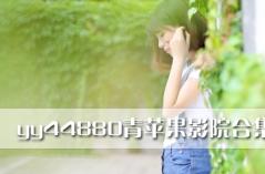 yy44880青苹果影院APP合集