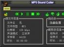 MP3剪切工具V1.40 绿色版