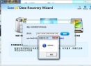 易我数据恢复向导专业版(附注册码)V6.0 汉化版