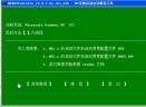 双系统引导修复工具V2.5.8 中文绿色版
