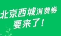 北京西城消费券领取方法教程