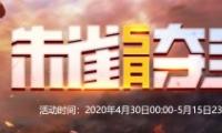 2020CF5月朱雀�Z��活�拥刂�