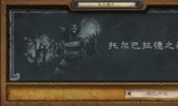 《炉石传说》托尔巴拉德之战玩法攻略