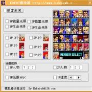 97拳皇格斗天王作弊器 V1.0 中文版
