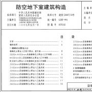 07FJ02人防建筑图集