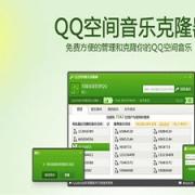 QQ空间音乐克隆器 sp1.1 最新版