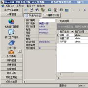 企业客户维护管理工具(StarCRM) V2.5.1.0 绿色免费版