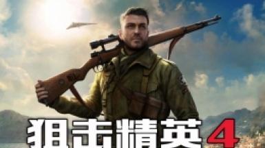 狙击精英4全关卡图文通关攻略