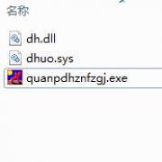 DNF地火智能全屏 V2.35 破解版