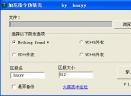 木马彩衣(加花指令伪装壳)V1.0 绿色单文件